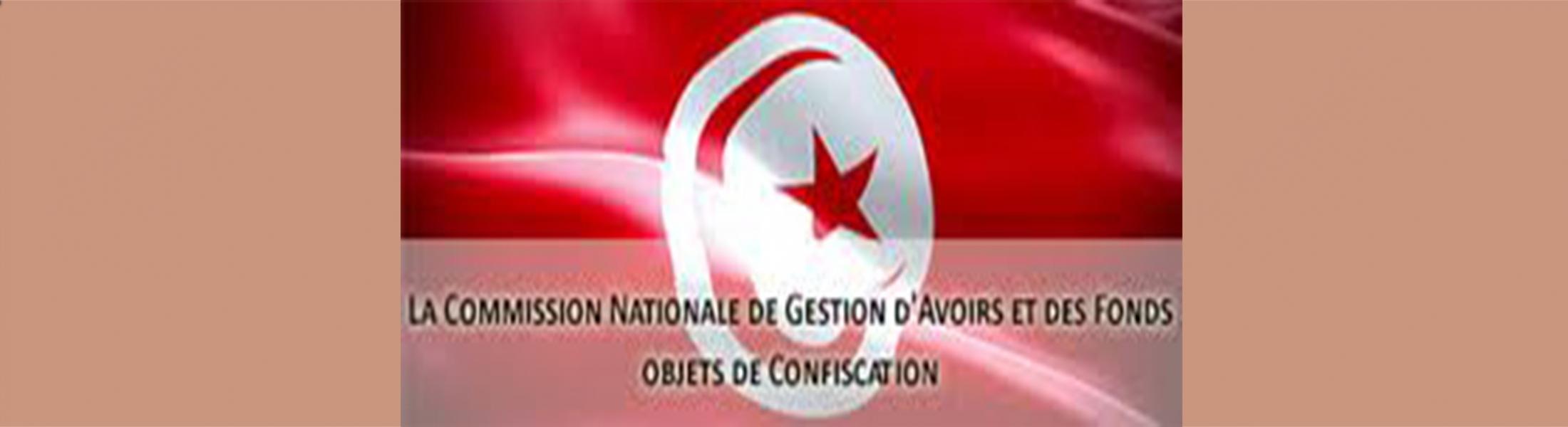 إعلان استشارة وطنية عدد 01/2020 لحساب اللّجنة الوطنية للتصرف في الأموال والممتلكات المعنية بالمصادرة
